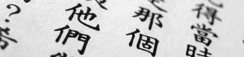 Перевод документации с китайского языка